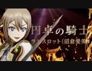 『新サクラ大戦』ランスロット(沼倉愛美)「円卓の騎士」MVアニメーション