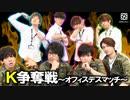 【2nd#29】K争奪戦~オフィスデスマッチ~【K4カンパニー】