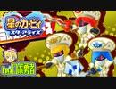 ロボ勇者の、星のカービィスターアライズ実況学習060【VTuber】