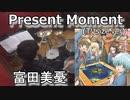 (放課後さいころ倶楽部 OP)【富田美憂】Present Moment(TVsize)叩いてみた!〔クリタ〕