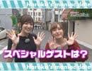 【ダイジェスト】佳村はるかのマニアックデート#33 出演:佳村はるか・松嵜麗