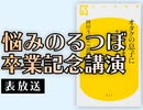 #303表 岡田斗司夫ゼミ 驚異の2時間トーク!朝日新聞「悩みのるつぼ」卒業記念講演