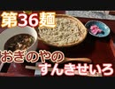 【麺へんろ】第36麺 藪原 木曽おぎのやのすんきせいろ【日本海ガタガタ編 6日目】