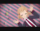 【MMDシンフォギア】立花響でシティライツ