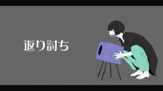 返り討ち / 初音ミク