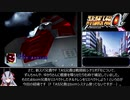 【CeVIO実況プレイ】人類に逃げ場がないスーパーロボット大戦α for Dreamcast part08【リアルルート】