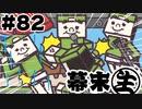 [会員専用]幕末生 第82回(ごっちのおつかい&シシヴァニア)