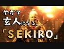 第60位:【SEKIRO-隻狼-】やがて玄人になる。【お蝶倒せば、玄人になれるかな?】実況(11)