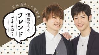 天﨑滉平・大塚剛央の「僕たちもう、フレンドですよね?」 第144回 さとしくんといっしょ(2019/10/22)