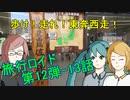 【旅行ロイド】歩け!走れ!東奔西走!13話【天霧企画日報SSⅣ】