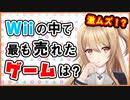 【クイズ】『ゲームの知識クイズ』が難問すぎて発狂!?