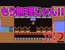 初めてのトロールコース【マリオメーカー2】