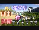 【Minecraft】旅人ゆかりが自由気ままに村を作って防衛するそうです 記録-15