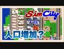 【目指せぱんだ王国!】SimCityをぱんださんが全力でやってみた!#2