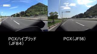 PCXで往くPCXハイブリッドへの乗換えの旅【紲星あかり車載】