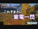 【WoT】 方向音痴のワールドオブタンクス Part90 【ゆっくり実況】