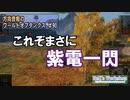 【WoT】 方向音痴のワールドオブタンクス Part90 【ゆっくり...