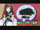 【うまい】麻の実ずんだ餅の作り方【うまい】