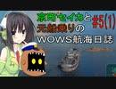 【WOWS#5】京町セイカと元船乗りの航海日誌【ボイロ実況】