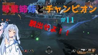 【Apex Legends】琴葉姉妹とチャンピオン#11 「脱出せよ!!」【VOICEROID実況】