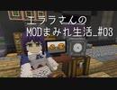 【Minecraft】エララさんのMODまみれ生活_#03