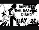 【Inktober】live drawing digest【DAY21】