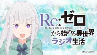 Re:ゼロから始める異世界ラジオ生活 第48回