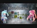 【Bloodborne】AI姉妹はヤーナムの夢を見る#01