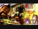 【Fo:NV】灰と粘液と世紀末 Part1【ギャラ子/東北きりたん】
