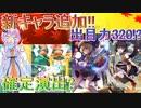 【東方キャノンボール】新キャラ追加!!出目勝負力320増えすぎ!! part5