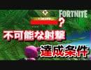 【フォートナイト】不可能な射撃達成条件【CHAPTER2season1】