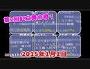 2015年紅白糞合戦、優勝作品決まるシーン【2015_01_01】