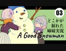 【VOICEROID実況】ゆかりとあかりのどこかが捩れた姉妹実況:03【A Good Snowman】