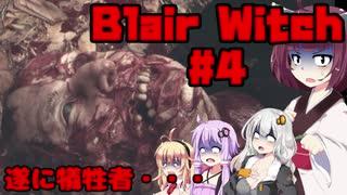 【Blair Witch】 4人が呪いの森で捜索する!#4 VOICEROID実況