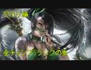 【LoL】全チャンプSランクの旅【アカリ】Patch 9.20 (142/145)