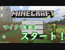 【Minecraft】普通にやってくマインクラフト #1【ゆっくり実況】