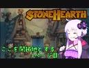 【VOICEROID実況】ここを開拓地とする-1ページ目【stonehearth】