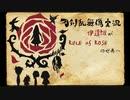 【刀剣乱舞偽実況】伊達組がRULE of ROSEの世界へ【part1】