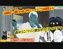 虎ノ門ニュースで「高橋洋一激白!」。森ゆうこ「ワイン飲ませろはデマ」はデマ みやわきチャンネル(仮)#611Restart470