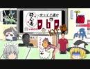 編集初心者ゆっくり達のいまさらDbD vol.11