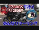 【秋田弁きりたん車載】R1250RTと、台風被害と、鹿島神宮と のんびりツーリング06