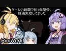 【RimWorld】無能な働き者と仲間たち#2【VOICEROID実況】