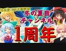 【フォートナイト】チャンネル開設一周年&1000万再生達成記念! その166【ゆっく...