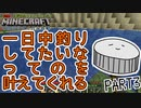 【Minecraft】不器用サバイバル生活 PART3【実況】「一日中釣りしてたいなってのを叶えてくれる」