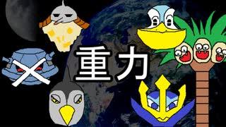 【ポケモンUSM】シングル重力パ-手描き=愛