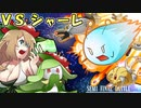 【ポケモンUSM】ドレディアと共に最強実況者全力決定戦 準決勝【VS シャーレさん】