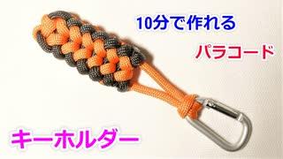 【ぶら下げてアクセントに】パラコードでストラップの編み方!Sanctified編み