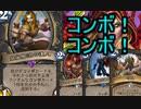 【HearthStone】地味なカードを輝かせたい!Part14「旋風脚流の達人」【探検同盟】