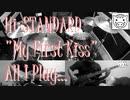 Hi-STANDARD「My First Kiss」をバンドスタイルで演奏してみた