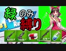 【フォートナイト】霊夢が緑のアイテム縛りで無双!?【ゆっ...